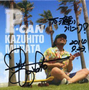 村田和人さんの専用コーナー